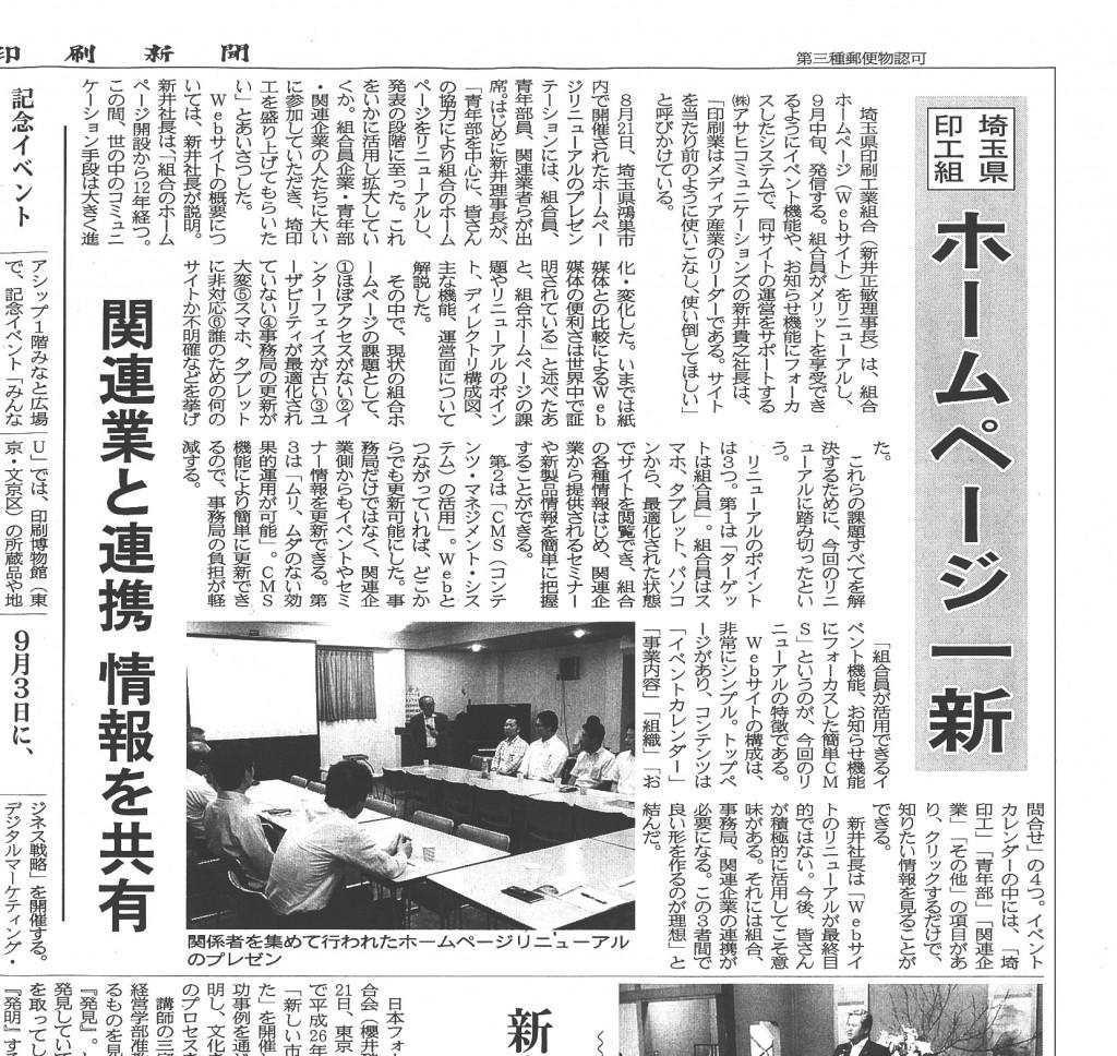日本印刷新聞(2014年9月1日発行)