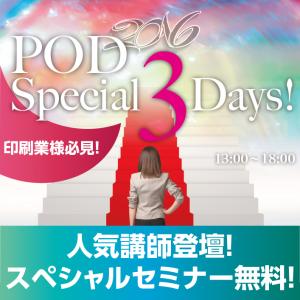 大塚商会 POD Special 3Days!〜ビジネスを次の段階へ〜 @ リコージャパン プリンティングイノベーションセンター | 港区 | 東京都 | 日本
