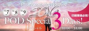 POD Special 3Days! 印刷関連業様向けセミナーイベント @ リコージャパン プリンティングイノベーションセンター   港区   東京都   日本