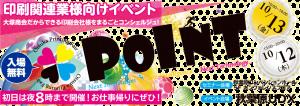 POINT2017 @ 秋葉原UDX AKIBA SQUARE 2F | 千代田区 | 東京都 | 日本