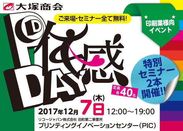 POD体感DAY in PIC